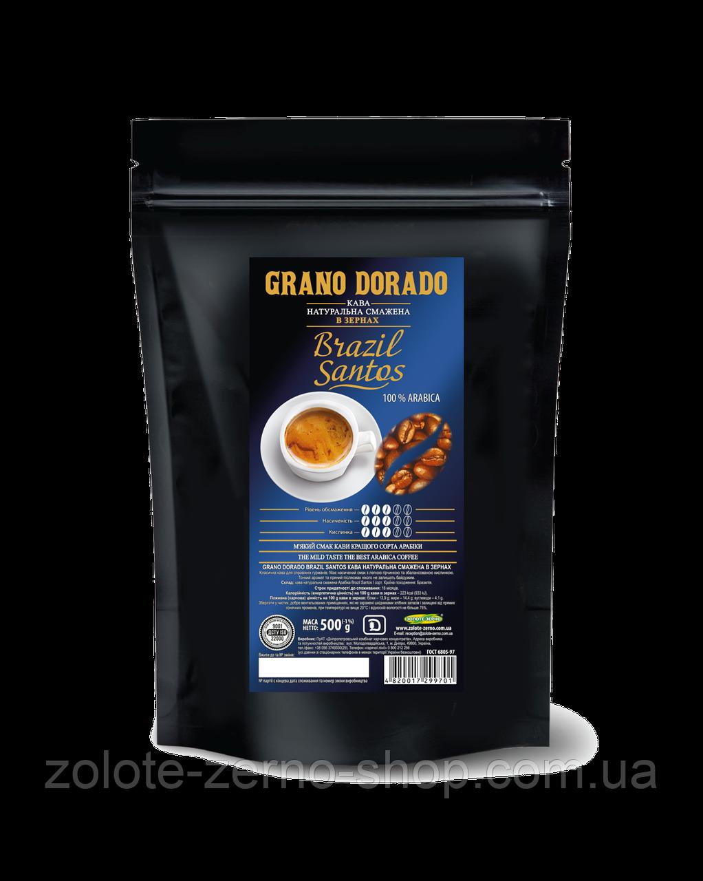 Кава в зернах Grano Dorado Brazil Santos 500 г