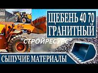 ДОСТАВКА ЩЕБНЯ 40 70 (6 ТОНН) ЗИЛ