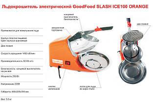 Льдокрошитель ICE100 Good Food (КНР), фото 3