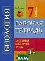 Клепинина З.А. Биология. Растения. Бактерии. Грибы. Рабочая тетрадь для 7 класса (VIII вид)
