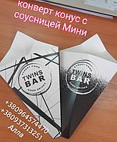 """Конверт конус """"Мини""""с соусницей, фото 1"""