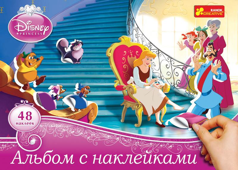 Альбом с наклейками Принцессы №1
