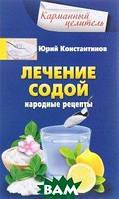 Юрий Константинов Лечение содой. Народные рецепты