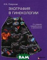 Озерская И.А. Эхография в гинекологии. 2-е изд., перераб. и доп. Озерская И.А.