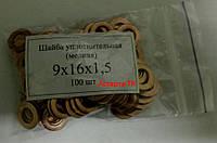 Шайба ( кольцо ) медная уплотнительная 9х16х1,5