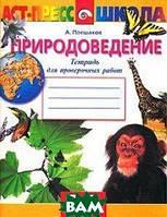 А. Плешаков Проверочные работы по природоведению. Тетрадь для учащихся 2 класса (1 - 3) и 3 класса (1 - 4)