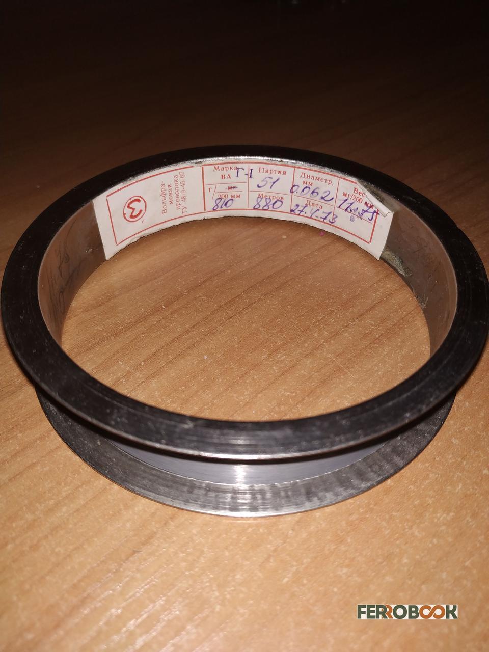 Вольфрамовая проволока ВА 0,062мм - 100м