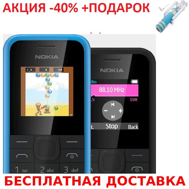 Кнопочный мобильный телефон Nokia 105  1 sim карты, 800 Mah + монопод для селфи