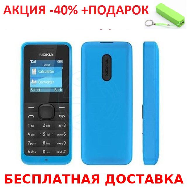 Кнопочный мобильный телефон Nokia 105  1 sim карты, 800 Mah + повербанк 2600 mAh