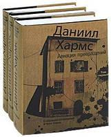 Хармс собрание сочинений в 3 томах