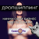 ✅ Дропшиппинг Киев - Бизнес с нуля от поставщика ТМ СамеТо | Работа по Дропшиппингу Украина