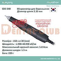 РУЧКА - НАКОНЕЧНИК МІКРОМОТОР SDE-S40 40000 ОБ/ХВ, 5,0 Н/СМ MARATHON UKRAINE (ОРИГІНАЛ)