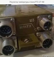 Регулятор температуры РТС-27-3м(2М)
