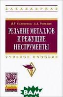 В. Г. Солоненко, А. А. Рыжкин Резание металлов и режущие инструменты
