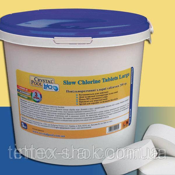 Crystal Pool 2205, Slow Chlorine Tablets Large. Медленный хлор. Большие таблетки, 5кг