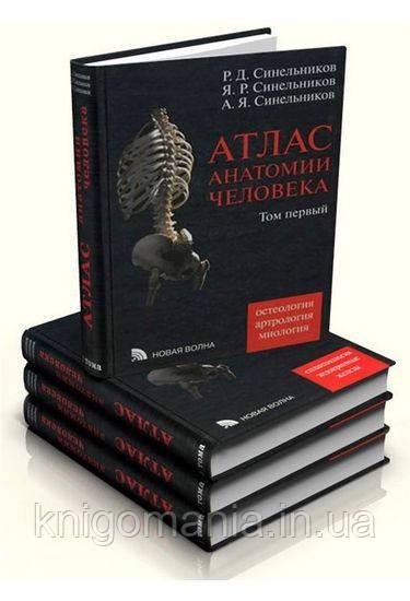 Атлас анатомии человека. Синельников Р.Д. Синельников Я.Р. Синельников А.Я. в 4 томах.