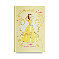 Книга для читання Бель Хоробра принцеса Disney , фото 1