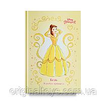 Книга для читання Бель Хоробра принцеса Disney
