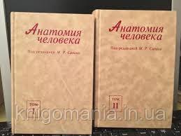 Анатомія людини. Сапіна М. Р. в 2 томах