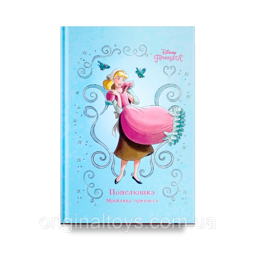 Книга для читання Попелюшка Мрійлива принцеса Disney