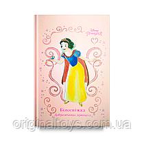 Книга для читання Білосніжка Доброзичлива принцеса Disney