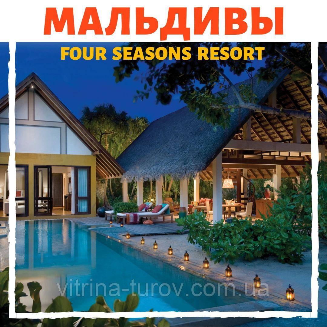 MALDIVES FOUR SEASONS RESORT LANDAA GIRAVARU 5 * - бронируем осенний сезон по спеццене!
