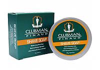 Мило для гоління Clubman Pinaud Shave Soap 59г.