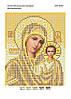 Схема для вышивки бисером икона БМ Казанская (золото)
