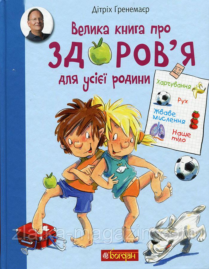 Велика книга про здоров'я для усієї родини - Дитрих Гренемаер (9789661058469)