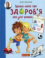 Велика книга про здоров'я для усієї родини - Дитрих Гренемаер (9789661058469), фото 1