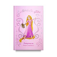 Книга для читання Рапунцель Рішуча принцеса Disney