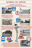 Стенд Безпека на дорозі