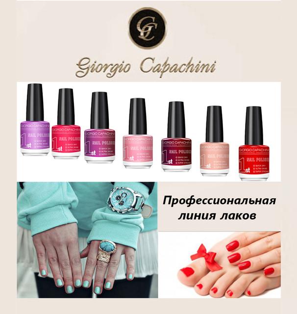 Лаки для ногтей Giorgio Capachini