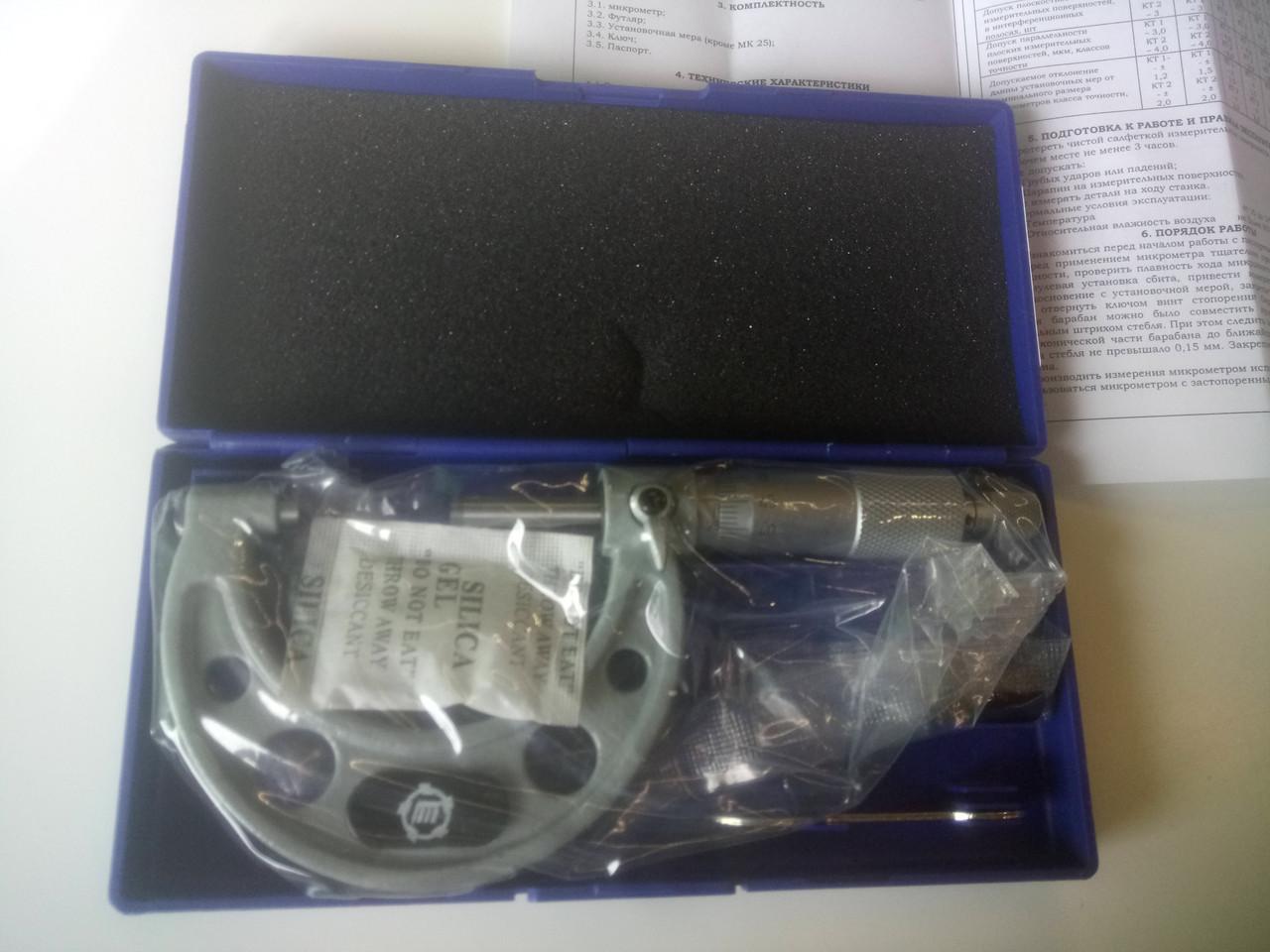 Микрометр  МК25-50 (цена деления 0,01 мм)  ГОСТ6507 (Возможна калибровка в УкрЦСМ)