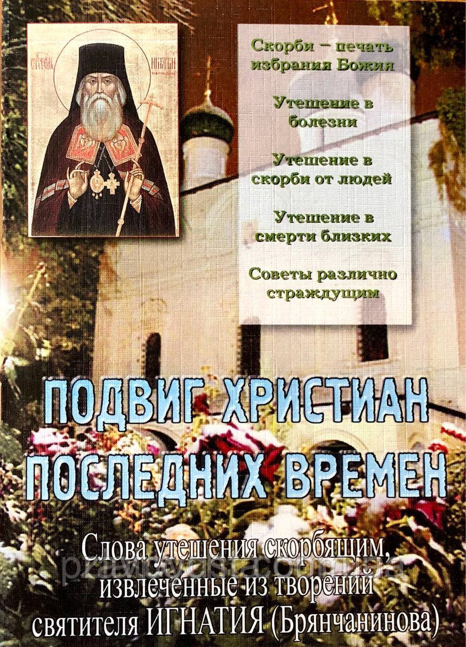 Подвиг християн останніх часів. Святитель Ігнатій Брянчанінов