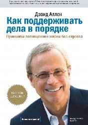 Книга Як підтримати справи в порядку: принципи повноцінного життя без стресу. Автор - Девід Аллен (МІФ)