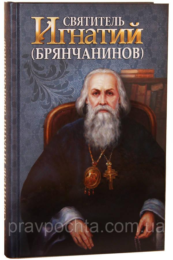 Святитель Игнатий Брянчанинов. Сост. Маркова А.А.