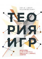 Книга Теорія ігор. Автори Авінаш Діксіт, Баррі Нейлбафф (МІФ)