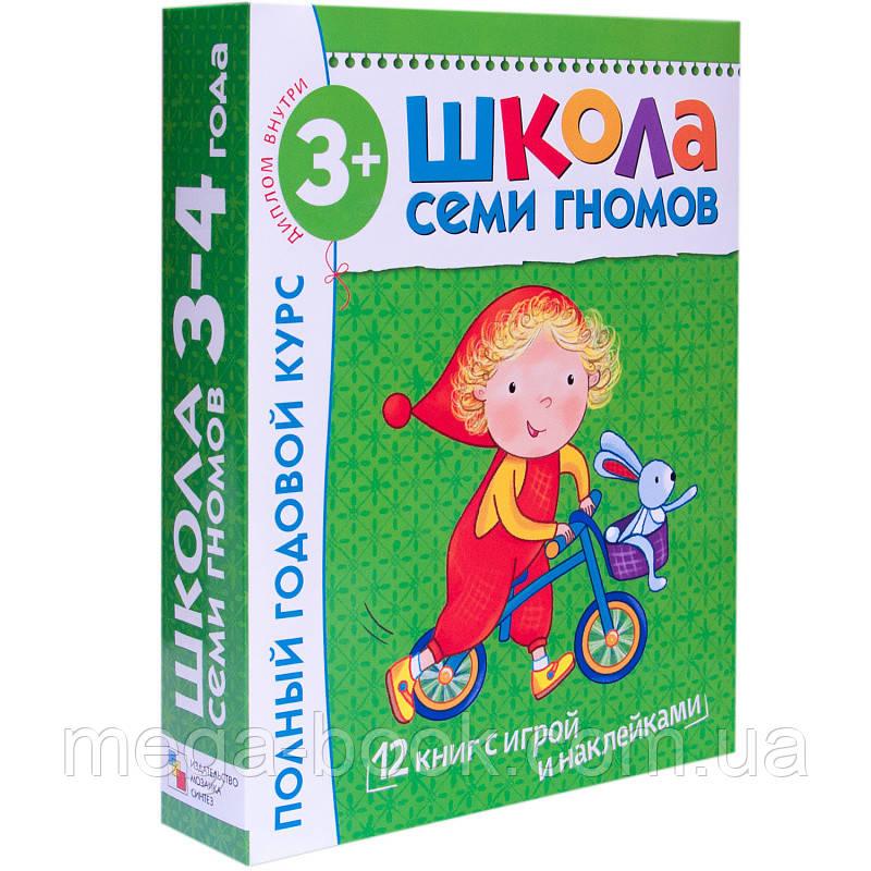Школа Семи Гномов 3-4 года. Полный годовой курс (12 книг в подарочной упаковке).