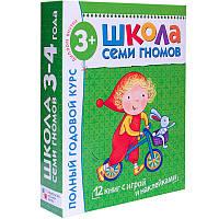 Школа Семи Гномов 3-4 года. Полный годовой курс (12 книг в подарочной упаковке)., фото 1
