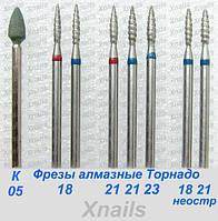 Фрезы для маникюра Торнадо купить Украина,Италия,Польша