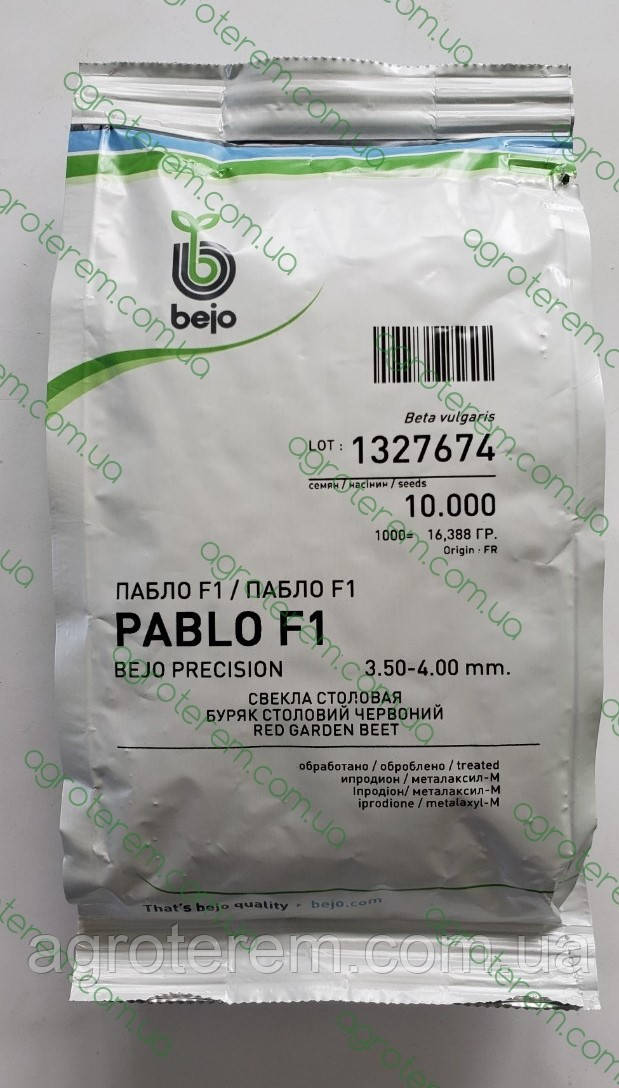 Свекла Пабло 10 000с