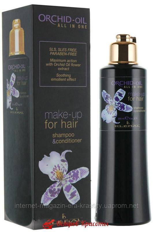 Шампунь - кондиционер 2 в 1 с маслом орхидеи для тонких и ослабленных волос Kleral System Orchid Oil All In One, 250 мл
