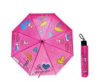Зонт Люблю дождь