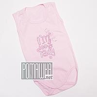 Детский боди-майка р. 80-86 ткань КУЛИР 100% тонкий хлопок ТМ Свит 4186 Розовый