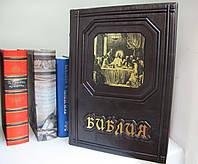 """Коллекционная подарочная книга """"Библия"""" в кожаном переплете"""