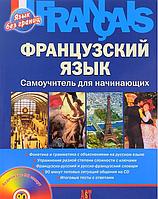Французский язык. Самоучитель для начинающих (+ CD). Леблан Л., Панин В. АСТ-Пресс-Украина