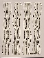 Металлизированные гибкие ленты 3 D волна с звездочками на липкой основе- золото