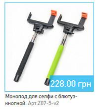 палка для селфи недорого, дешево купить монопод для селфи