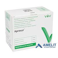 Аргенат (Argenate, ВладМива), двухкомпонентный,4мл + 3мл + 5мл